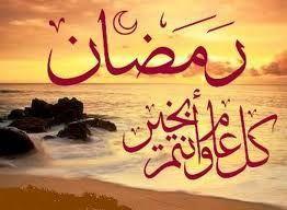 ramadan-moubarek-copie-1.jpg