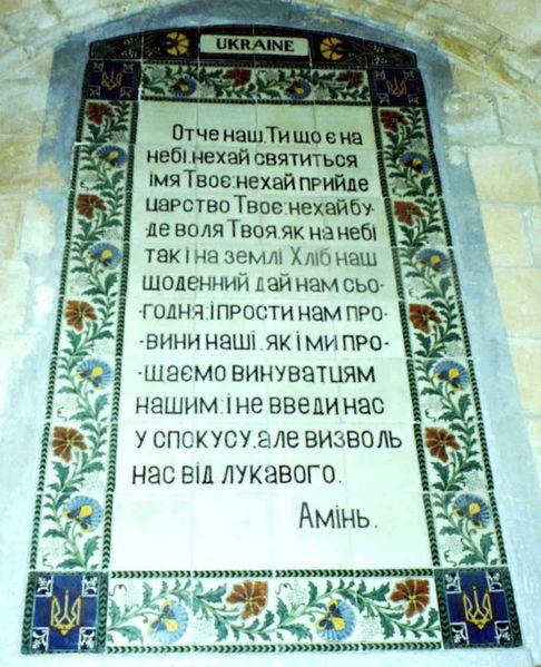 Notre-Pere-ukrainien----------parousie.over-blog.fr.jpg