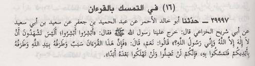 hadith-29997-ibn-abi-chayba.png