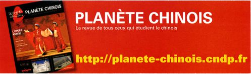 PLANETE-CHINOIS-SIGNET.JPG