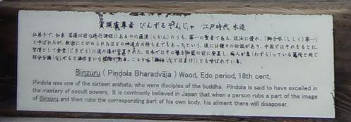 toudaiji-binzuru.jpg