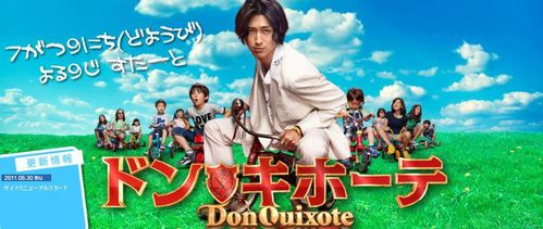 Don_Quixote-copie-1.jpg