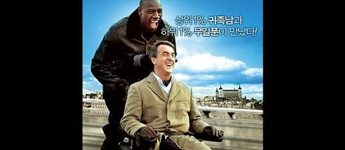 intouchables-coree-554693-jpg 380316