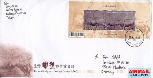 Taiwan Sculpture Postage Stamp