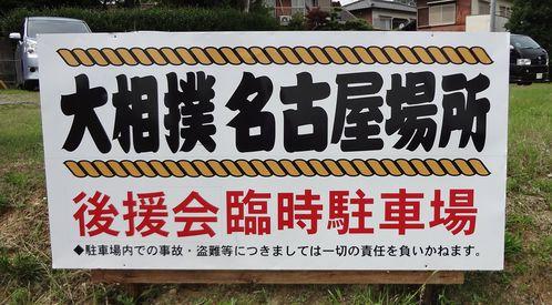 tenri-sumo-parking.jpg