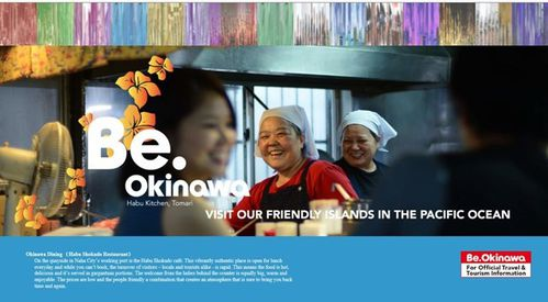 be-okinawa-homepage.jpg