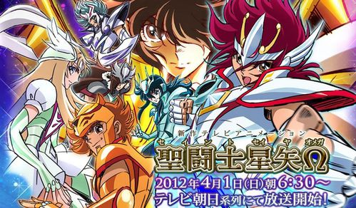 saint-seiya---copie-1.jpg