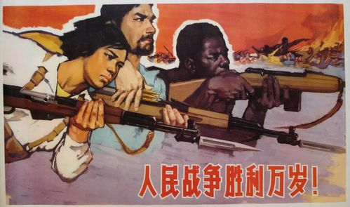 PRC-PeopleUnited-1960s-poster.jpg