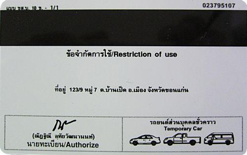 obtention du permis de conduire thai le blog de khon kaen et de l 39 issan. Black Bedroom Furniture Sets. Home Design Ideas