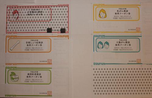 medical-2012-2.JPG