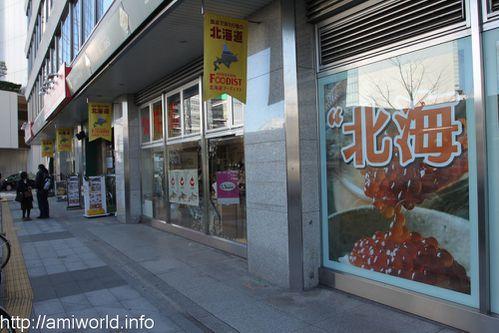 Nihonbashi 8349