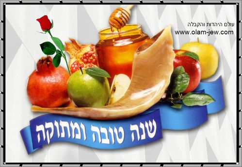 shana-tova.jpg