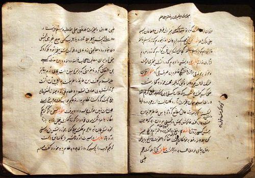 669g3 musée populaire de Ioannina, livre musulman