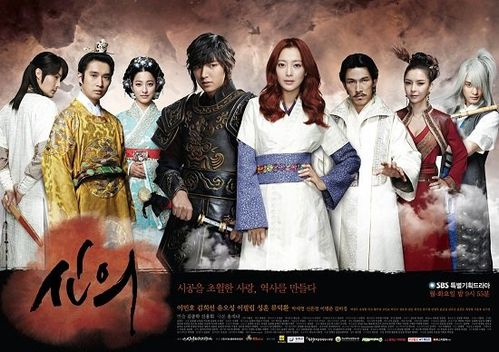 Faith_Korean_Drama-p1.jpg