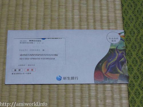 Matsudo 0495