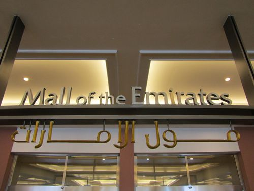 mall-of-emirates 2882