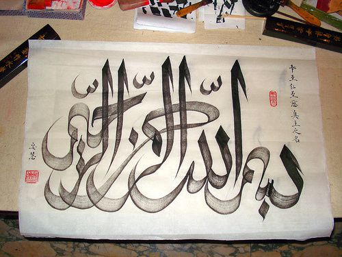 arabic chinese callig