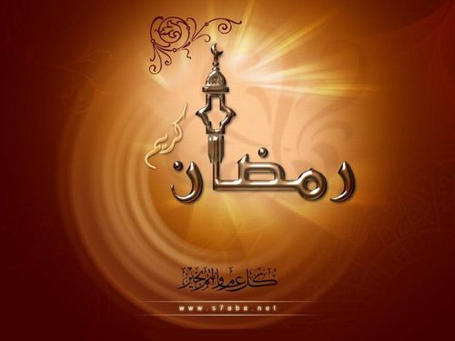 ramadan-wallpapers-2013.jpg