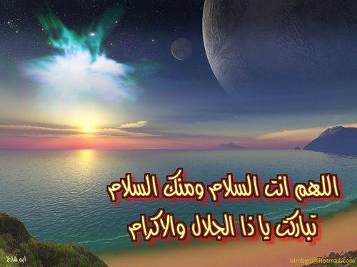 Voyage-et-acsension-du-Prophete-Mohammed.jpg