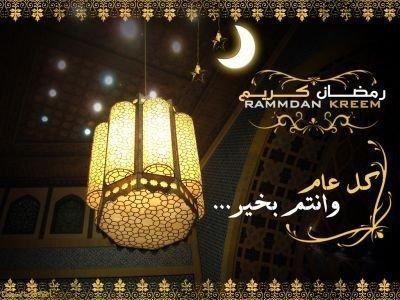 ramadan-kareem-2011-L- LYo0r