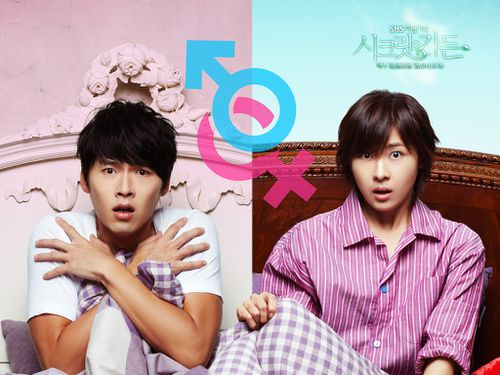 Secret-Garden-Hyun-Bin-and-Ha-Ji-Won-Wallpaper.jpg