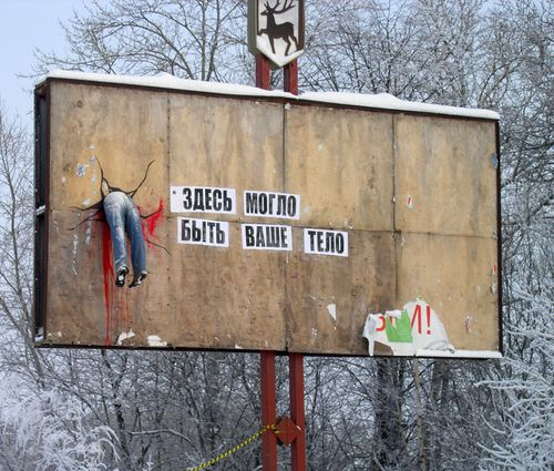 drunk-driving-russian-billboard.jpg