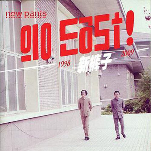 New Pants - Go East