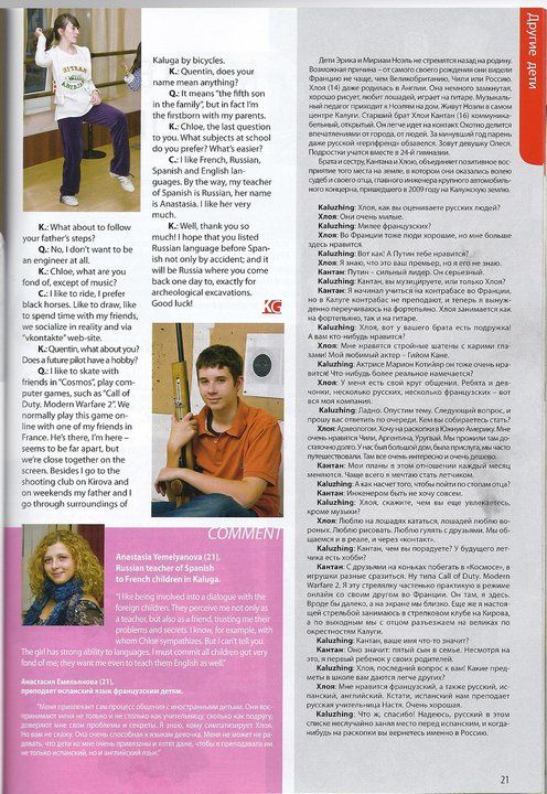 quentin Chloé page 2