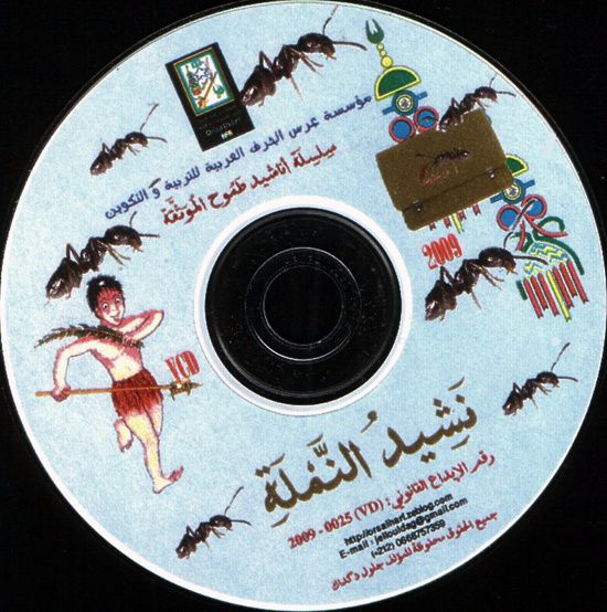 CD-Nacheed-Namla-JDAG.JPG