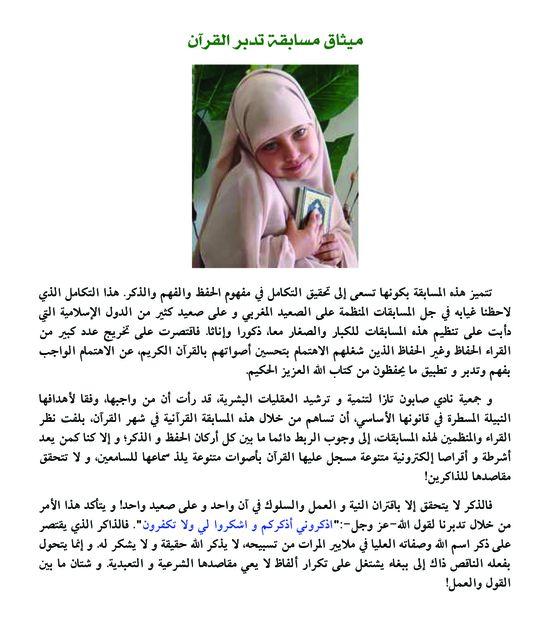 Mosabaqat-Tadabbor-Al-Quraan-JDAG-NST-P2.jpg