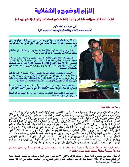 Qui-est-Ahmed-Bennour-Monsif-Zhini-JDAG1.jpg