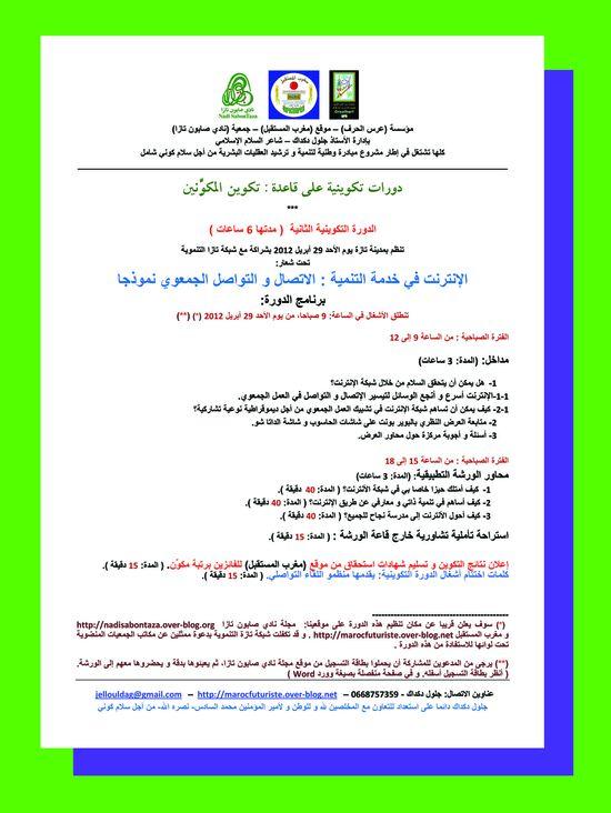 Programme-2eme-Session-Internet-et-Developpement-Taza1.jpg
