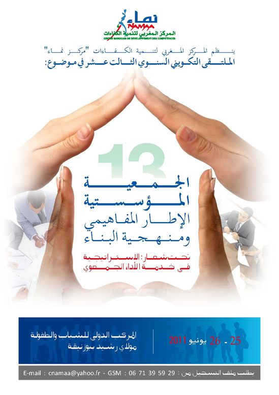 Affiche-13-eme-session-formation-centre-namaa-2011.JPG
