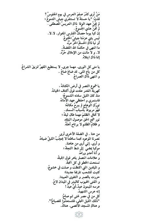 Omona_Mesr-JDAG2.jpg