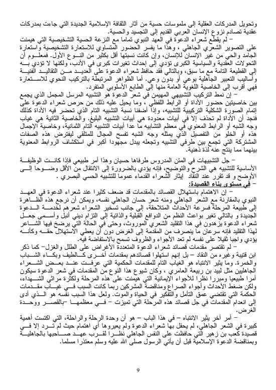 Rapport Thèse Dt A LAQUOUICHI-201009