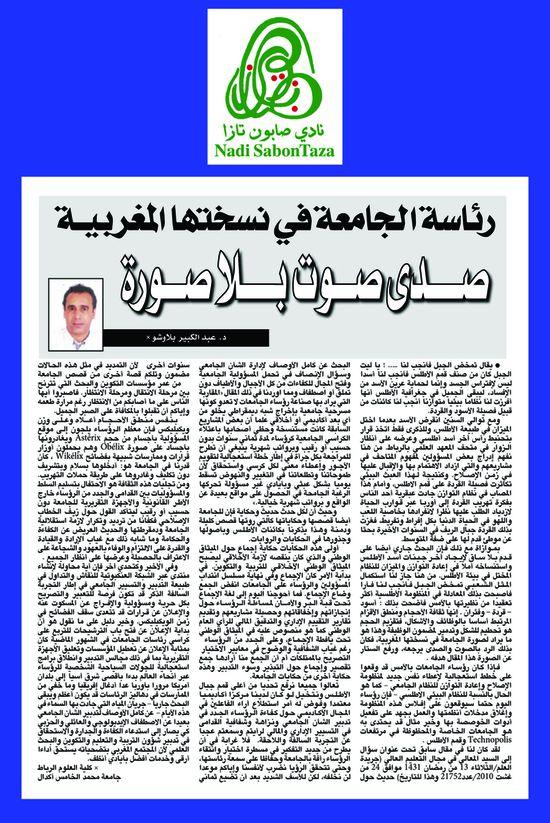 Article-bellaouchou-abdelkbir-Sada-Sawt1500.jpg