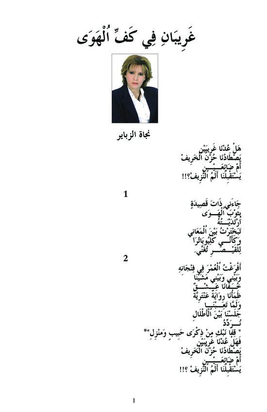 Ghareebane-Poeme-de-Najat-Zoubair1.jpg