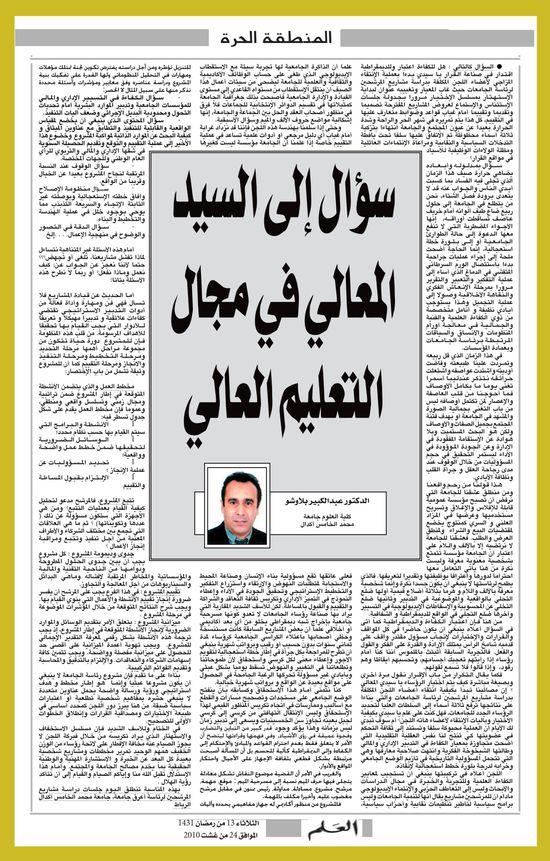 Article-Bellaouchou-Al-Alam-MFJDAG.jpg