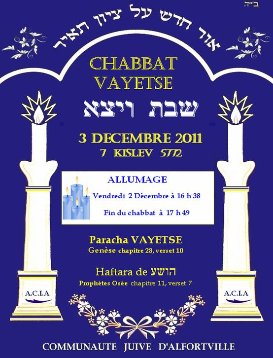 En-tete-chabbat-3-Decembre-2011.jpg