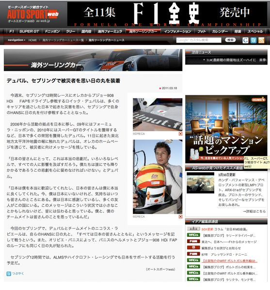 web autosport march 18th