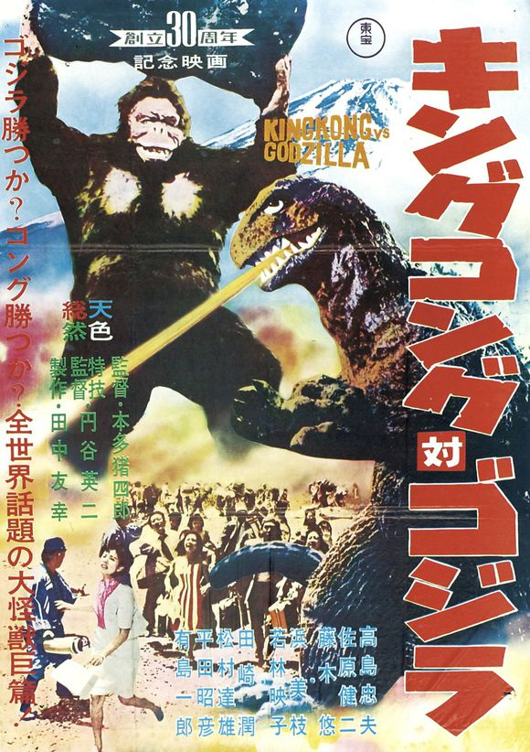 king_kong_vs_godzilla-Japan.jpg