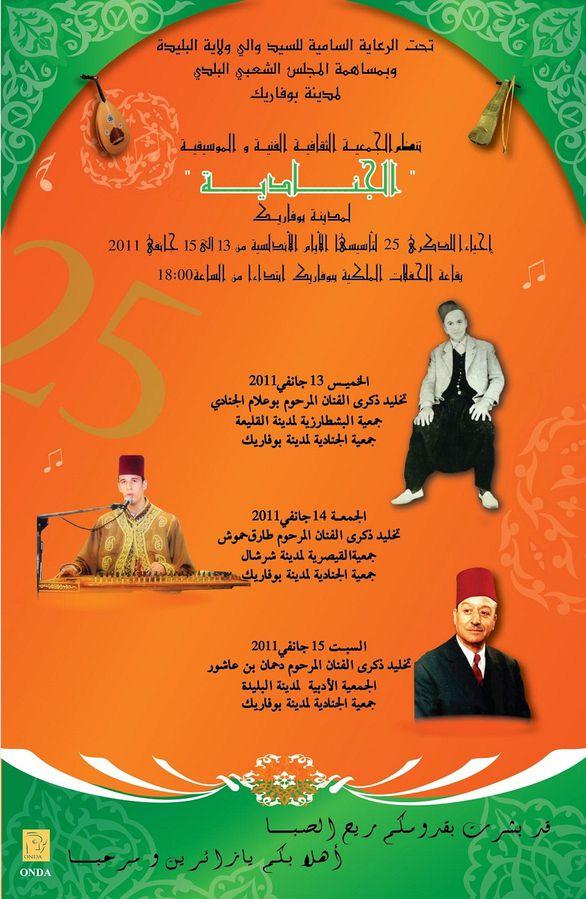 Affiche d'eldjenadia 2