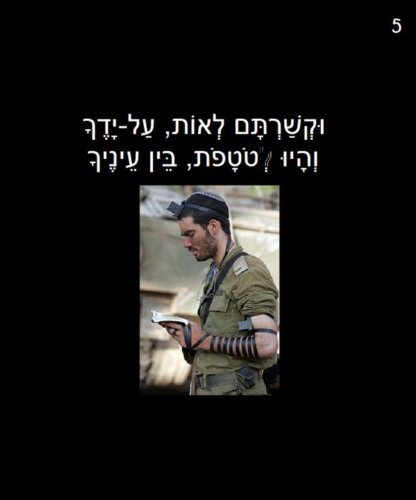 shema--Israel-5.png
