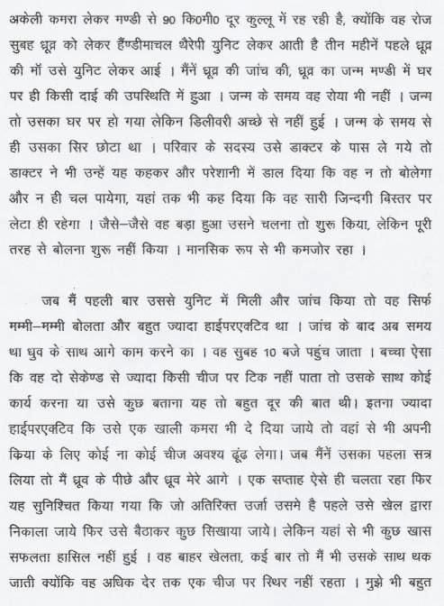 """speech on girl in hindi Read this essay on """"men and women both are equal"""" in hindi language: home  essay on man and women related essays: essay on equal opportunity–insight on women empowerment and development essay on the """"equal right of men and women in the society"""" in hindi short essay on equal status for women essay on equal [."""