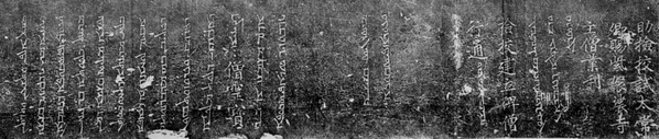 Nestorian Stele texte syriaque