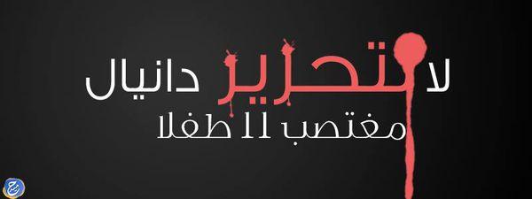 Affaire Daniel Fino Galván : Le Peuple marocain en colère demande l'abdication du Roi Mohammed VI
