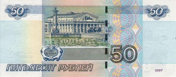 50-roubles-spb-2
