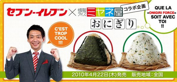 Hello-Japan---Onigiri-Pub-FORCE.jpg