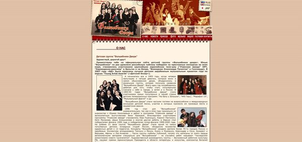 Site VD-page russe 2010