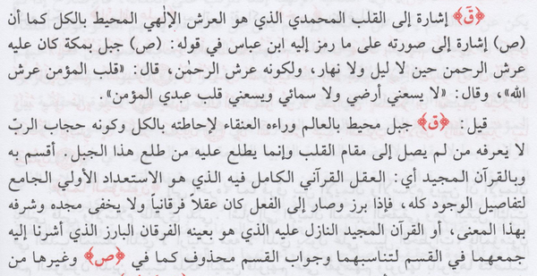 tafsir-ibn-arabi-Sourate-Qaf.png